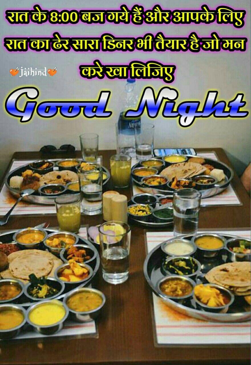 Pin by jaihind creation on good night best good night