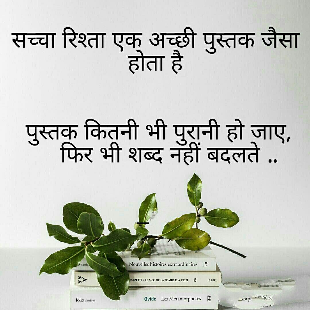 Relationship Sanskrit quotes, Gujarati quotes, Hindi quotes