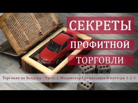 Станислав лукашов forex часы для торговли форекс