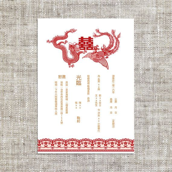 DIY Printable/Editable Chinese Wedding Invitation Card Template ...