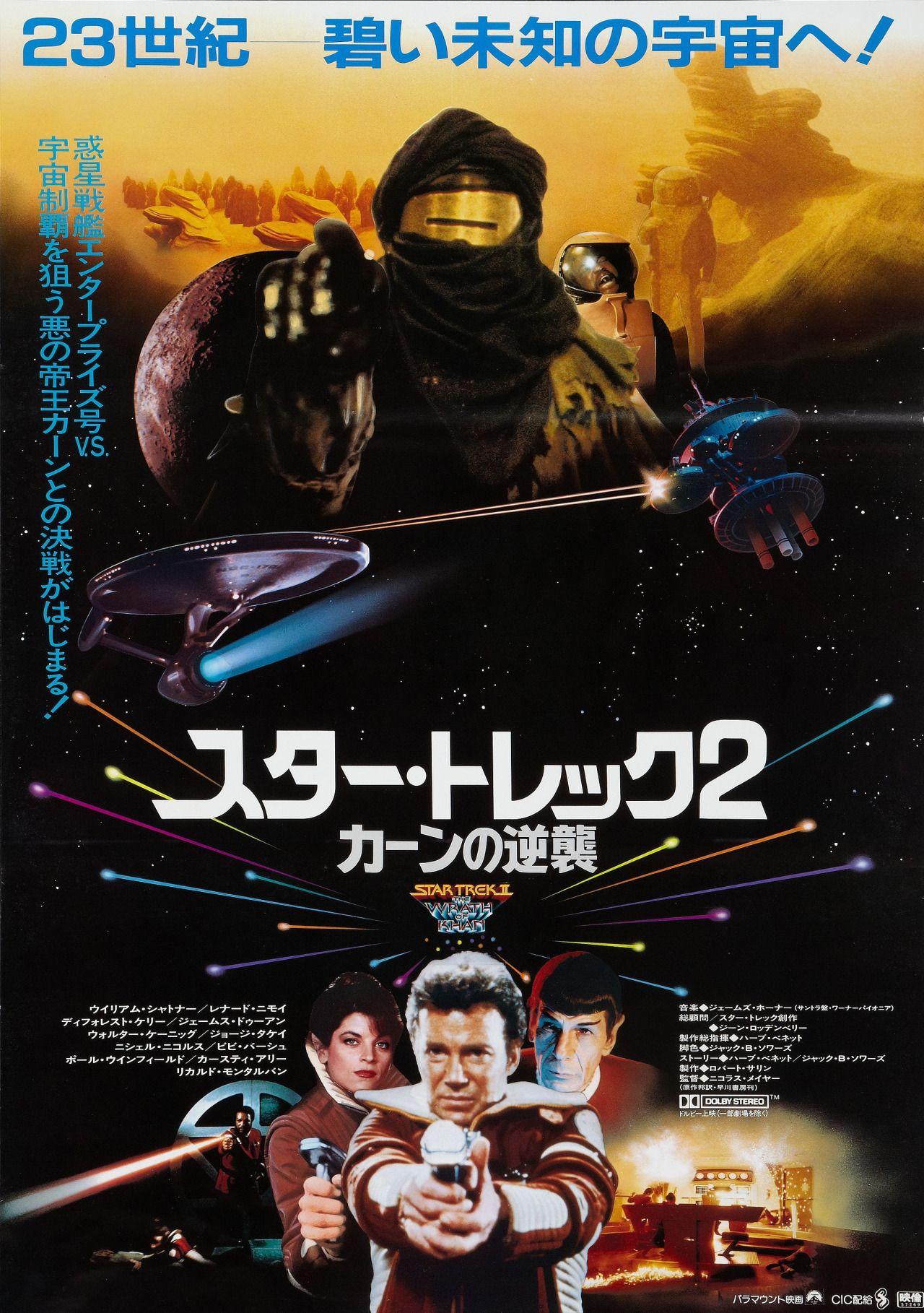 star trek ii the wrath of khan 1982 japanese b2 poster