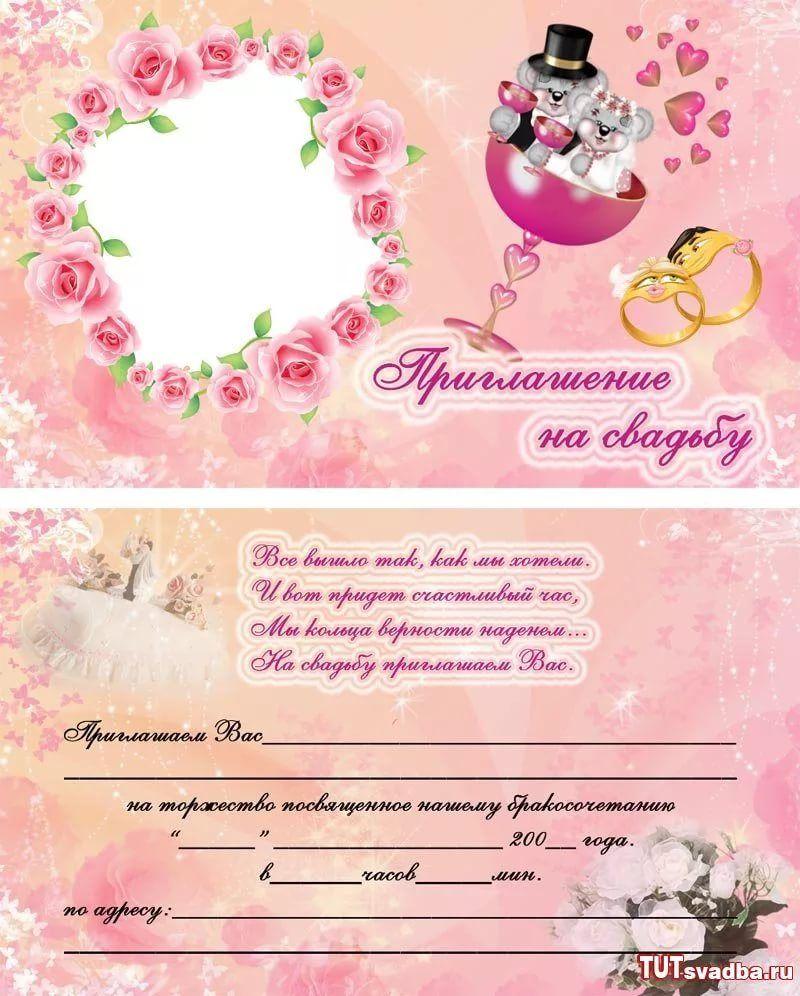 печать пригласительные для свадьбы ней совмещены