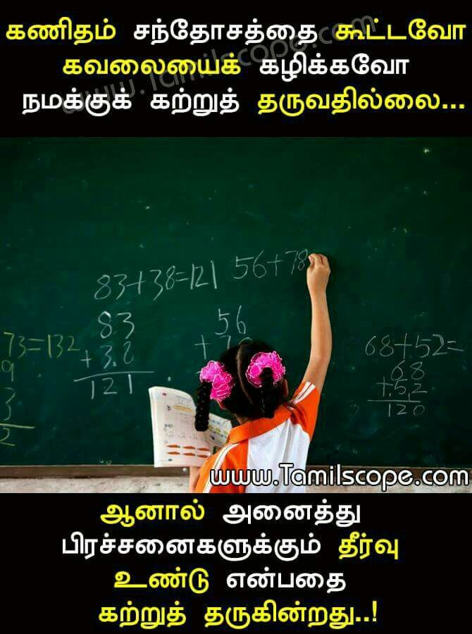 Pin by Malar Tr on TAMIL 2 | Education quotes