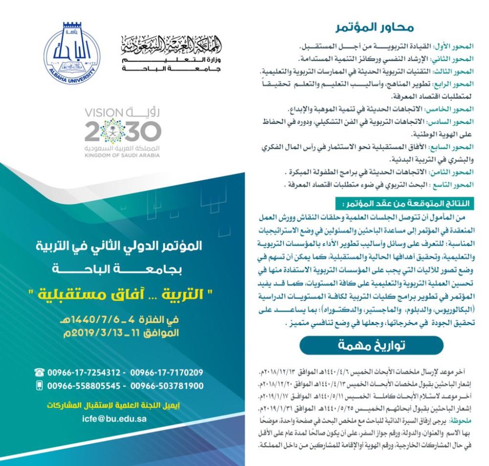 جامعة الباحة On Twitter Boarding Pass Travel