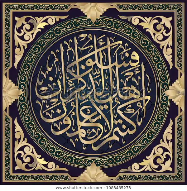 Pin By إسماعيل محمد On سامي أفندي In 2020 With Images Islamic Calligraphy Quran Islamic Art Islamic Art Calligraphy