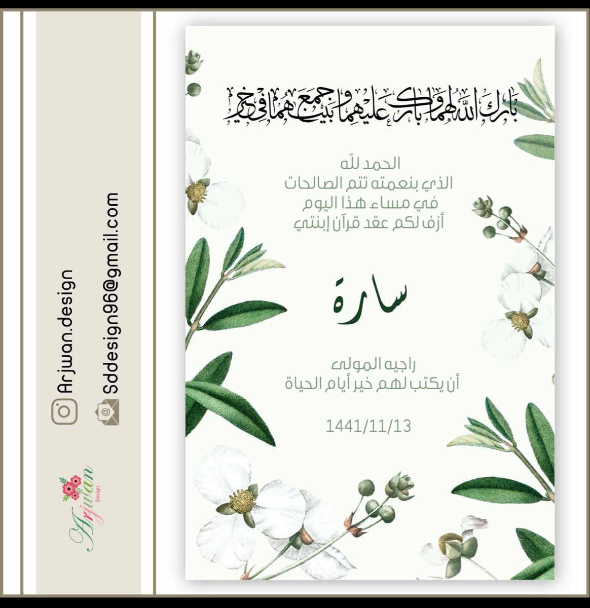 دعوة عقد قرآن Education Icon Bullet Journal Education
