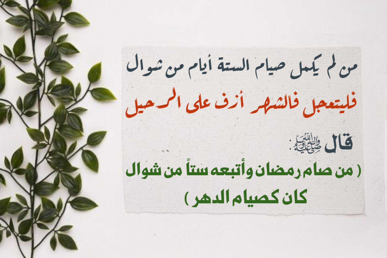 صيام الست من شوال Arabic Calligraphy Calligraphy