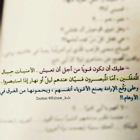 رواية ذائقة الموت ايمن العتوم مما قرأت ماذا تقتبس ماذا تقرأ Photo Quotes Arabic Quotes Arabic Tattoo Quotes