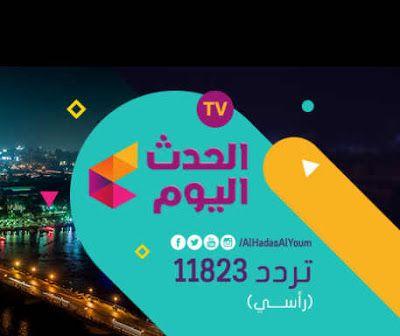 بث مباشر قناة الحدث
