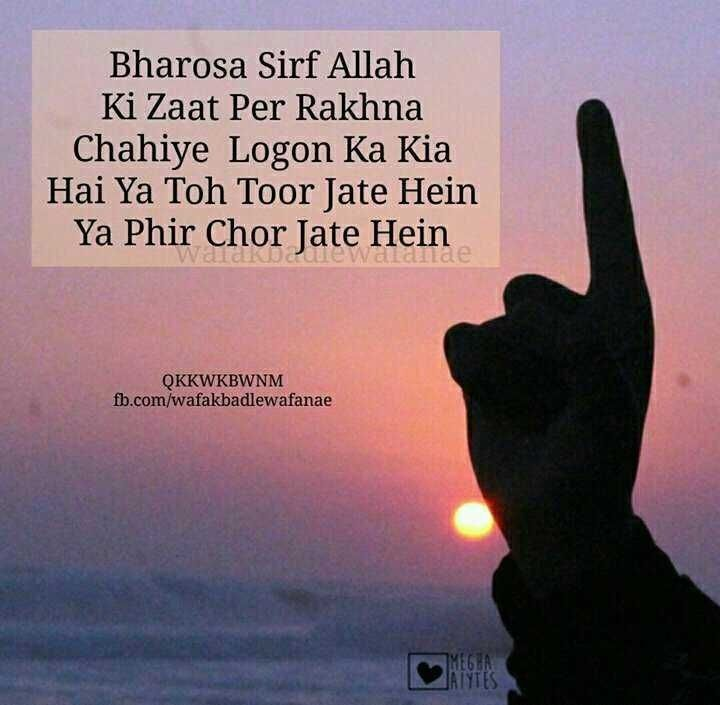 Pin by 💕ÃaFreen Shaikh💕 on ALLAH ❤❤❤❤ | Pinterest | Allah