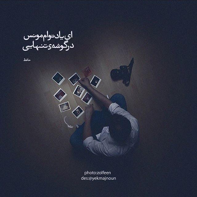 Reza Ghorbani On Instagram اي پادشه خوبان داد از غم تنهايي دل بي تو به جان آمد وقت است كه بازآيي حافظ Persian Poem Persian Poetry Prayer Stories
