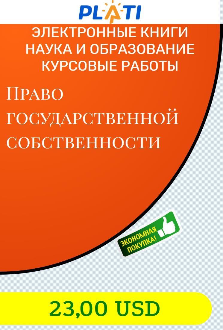 Право государственной собственности Электронные книги Наука и  Право государственной собственности Электронные книги Наука и образование Курсовые работы