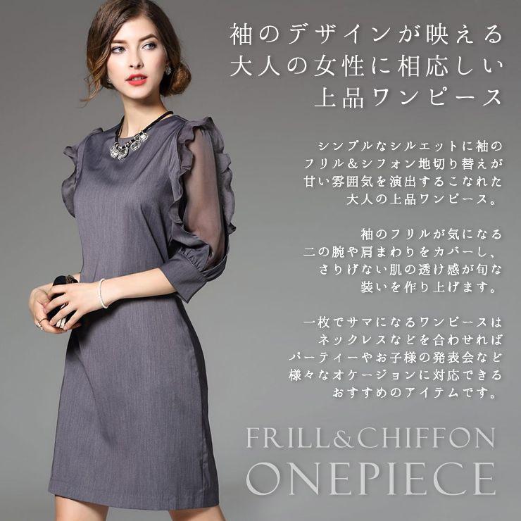 38b2ba97fee50 袖 フリル シフォン 切替 ワンピース ドレス。パーティードレス 結婚式 ワンピース 袖フリル シフォン 切替