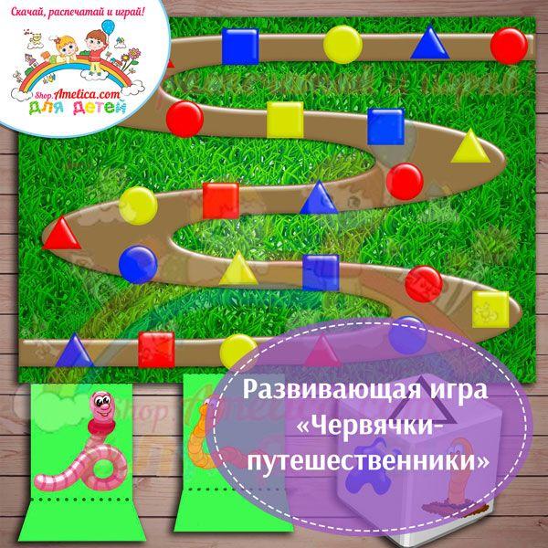 Nastolnye Igry Raspechataj I Igraj Razvivayushaya Igra Chervyachki