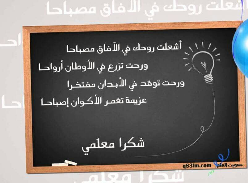 شكرا معلمي Teachers Day Drawing School Chalkboard Art Teacher Images