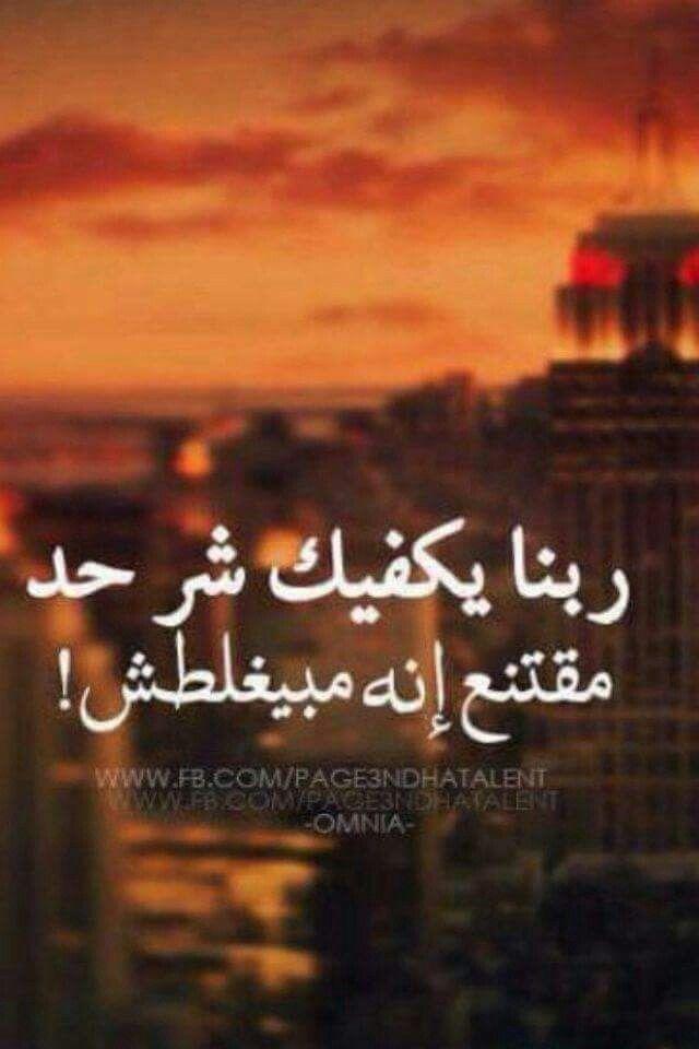 الله يعين عليهم Arabic Quotes Take What You Need Quotes