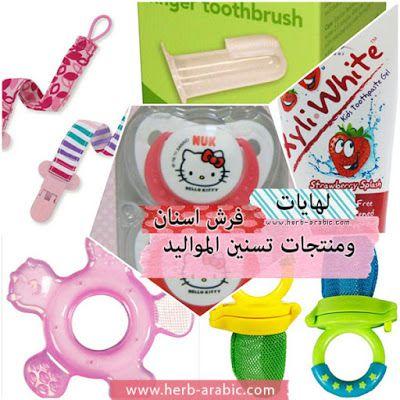 افضل منتجات مواليد في اي هيرب للتسنين ولهايات وفرش اسنان Brushing Teeth Gel Nuk