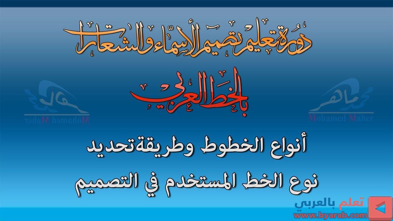 دورة تعليم تصميم الاسماء والشعارات بالخط العربي انواع الخطوط Arabic Calligraphy Calligraphy Alai