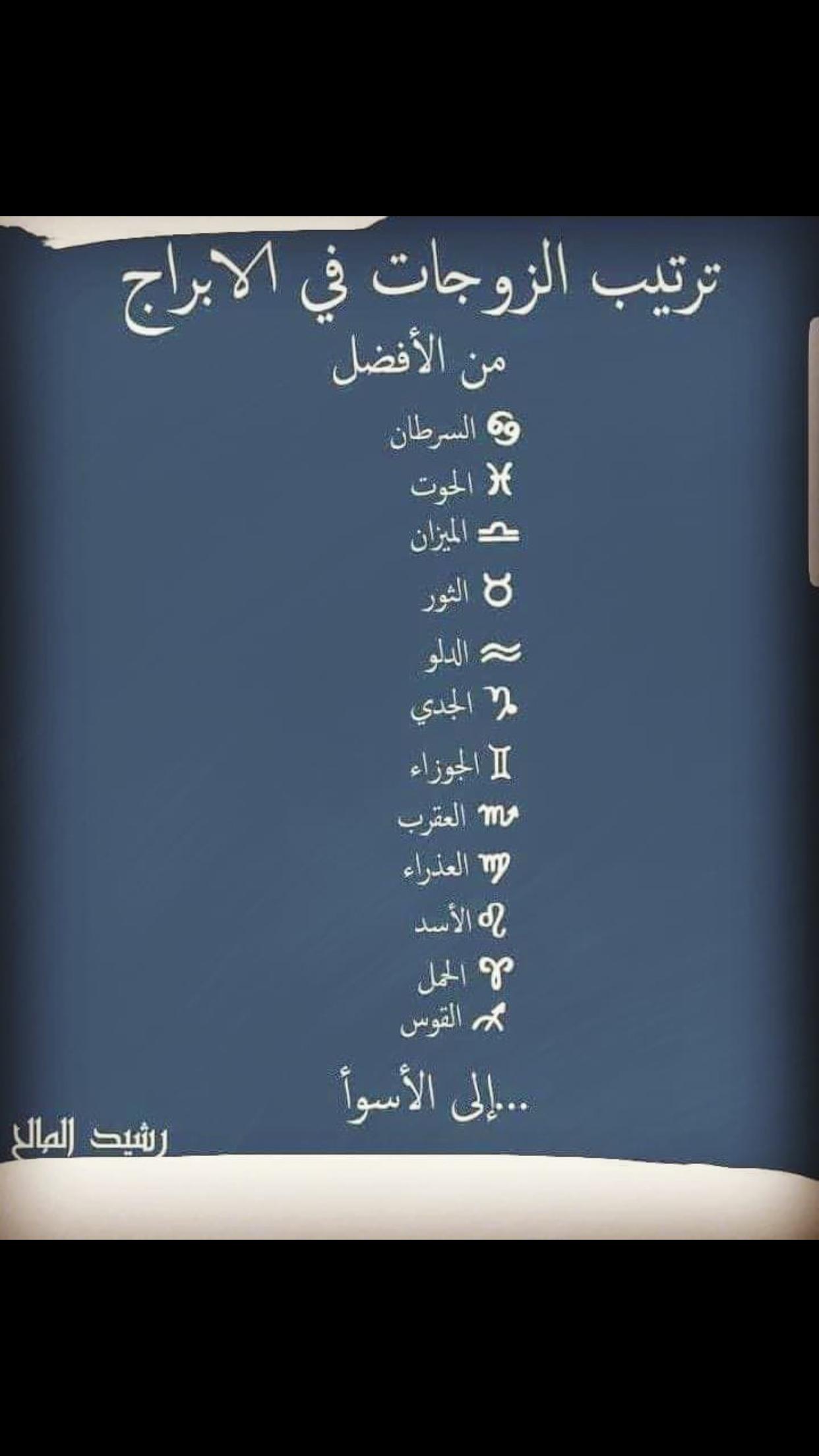 Magic Words Arabic Funny Mood Quotes