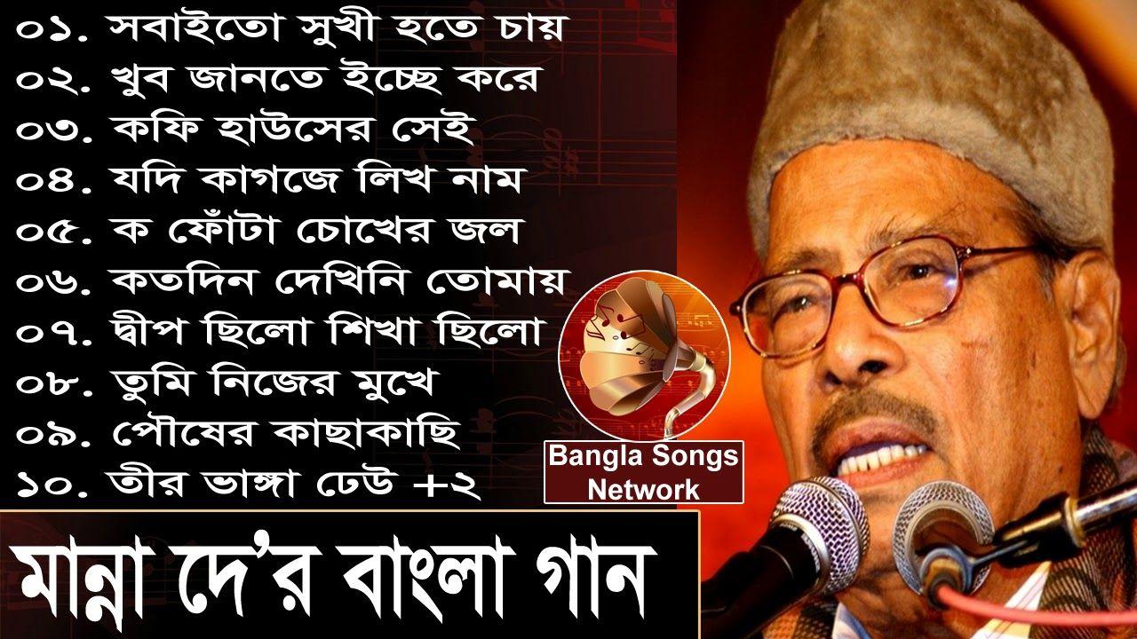 Manna Dey Popular Bangla Song Sobai To Sukhi Hote Chai Evergreen Songs Songs Popular