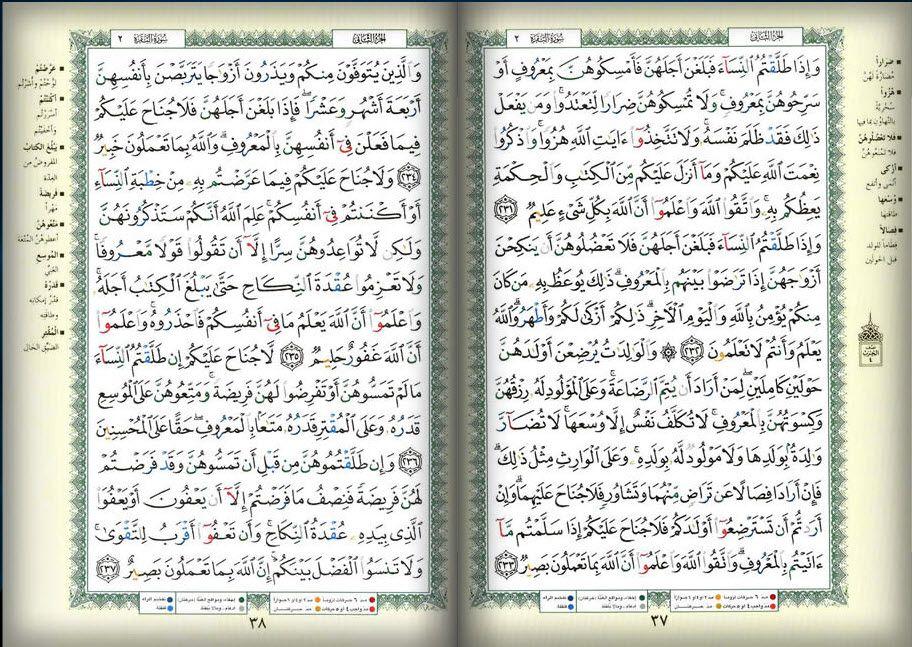 صفحه 37 38 القرآن المصور الجزء الثانى سوره البقرة Bullet Journal Wallpaper Quotes Journal