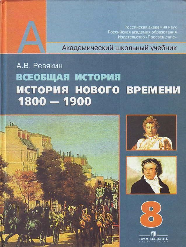 Гдз по учебнику истории 8 класса ревякина история нового времени