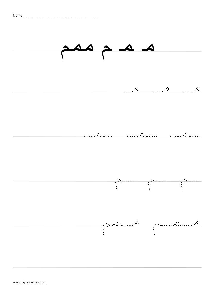 Arabic Alphabet Meem Handwriting Practice Worksheet