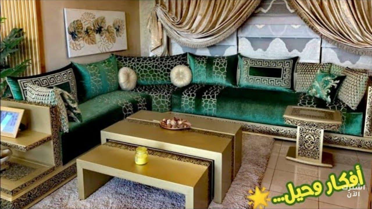 جديد الصالون المغربي لسنة 2020 باللون الأخضر الملكي Modern Style Living Room Decor Moroccan Living Room Home