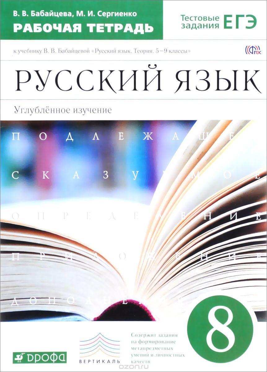 Русский язык 8 класс бунеев смотреть