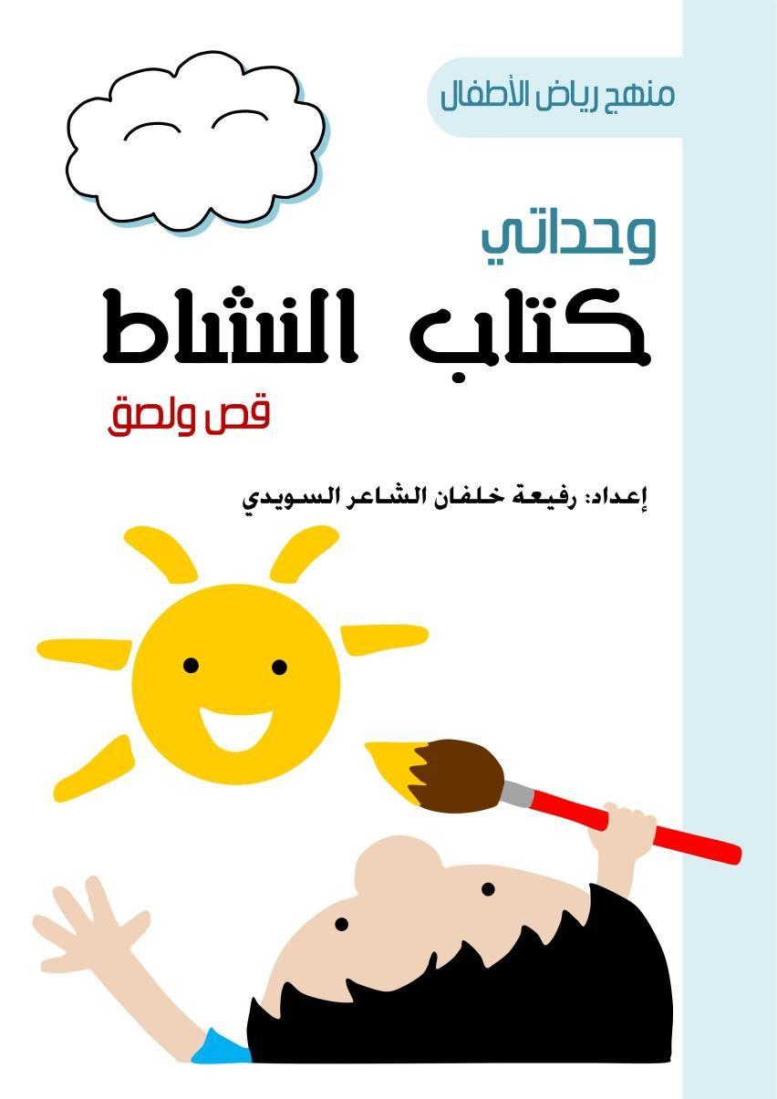كتاب وحداتي منهج رياض الأطفال اقرأ واكتب مع أمي Arabic Alphabet For Kids Teaching Activities Preschool Alphabet For Kids
