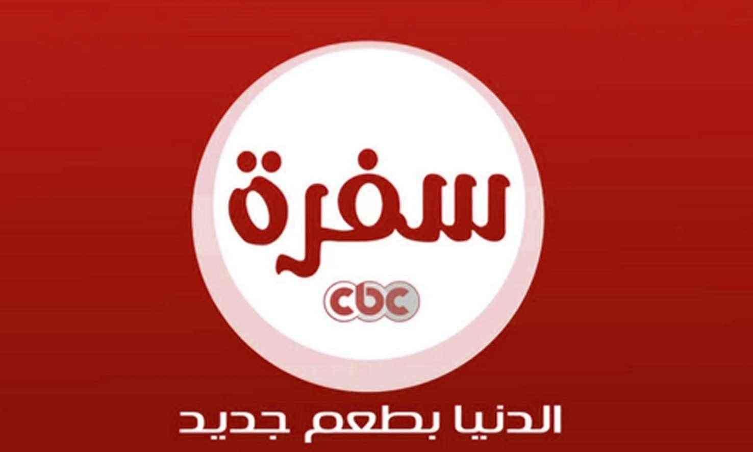 تردد قناة Cbc سفرة 2020 قناة Cbc سفرة الجديد على النايل سات Gaming Logos Logos