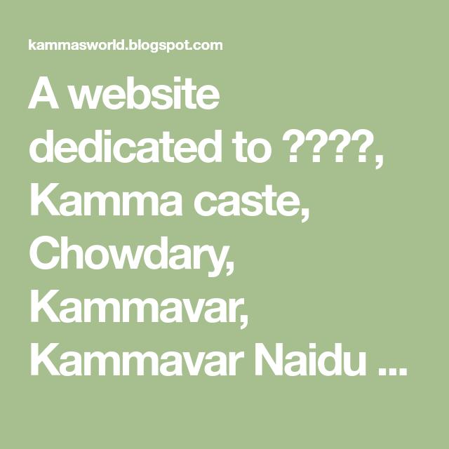 A website dedicated to కమ్మ, Kamma caste, Chowdary, Kammavar