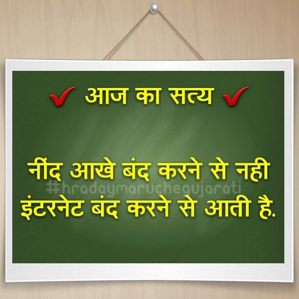 Good Night Hindi Quote Hindi Quotes Pinterest Hindi Quotes