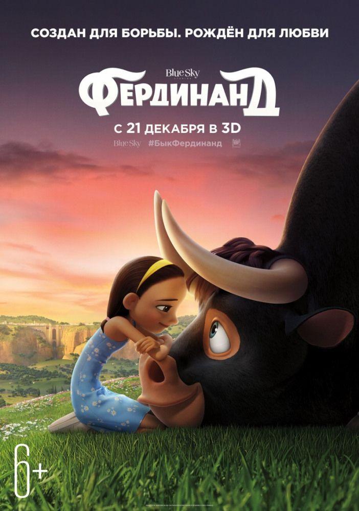 Фердинанд (Ferdinand)   Мультфильмы, Фильмы hd, Детские фильмы