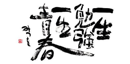 フォント みつを 力強い毛筆・和風な日本語フリーフォントおすすめ65選