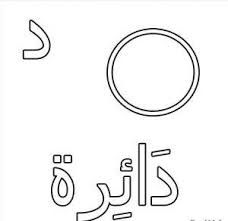 Image Result For حرف الدال للأطفال Alphabet Coloring Pages Arabic Alphabet Learn Arabic Alphabet