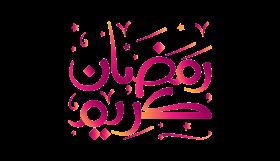 مخطوطة رمضان كريم Png Image With Transparent Background Png Free Png Images In 2021 Png Text Flower Png Images Ramadan