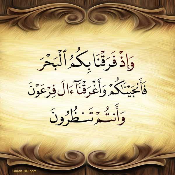 Quran Hd القرآن الكريم بدقة غير مسبوقة جودة عالية جدا In 2021 Beautiful Quran Quotes Quran Quran Quotes