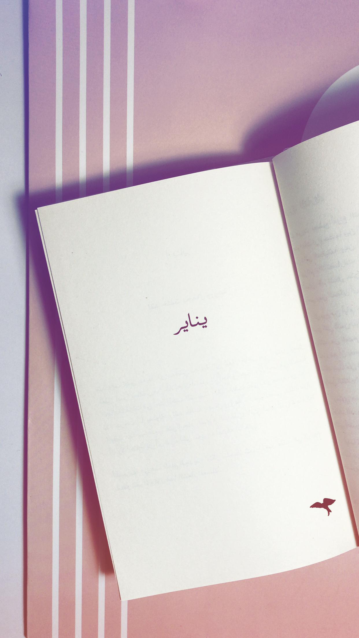 January مواليد يناير شهر يناير تصويري كتاب ابق قوي ا لـ ديمي لوڤاتو Beautiful Arabic Words Talking Quotes Branding Design Logo