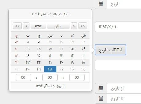 Pretty Persian Date Time Picker with jQuery and Bootstrap 4