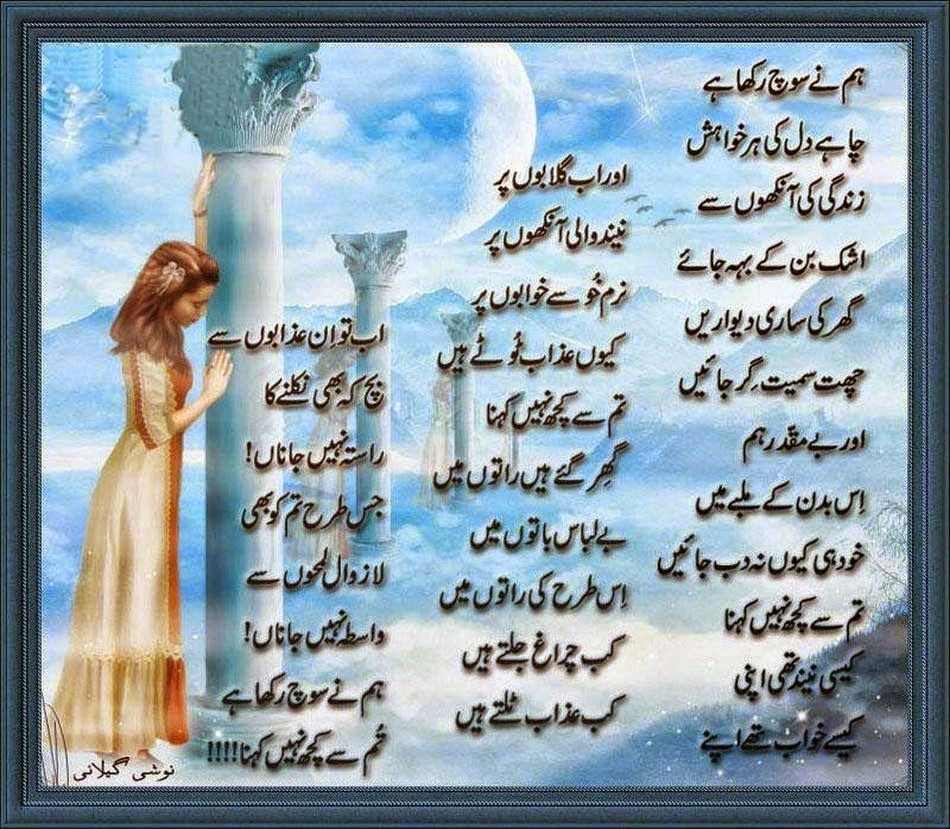 Soch rakha hi best urdu ghazal sms photo sad poetry pinterest soch rakha hi best urdu ghazal sms photo kristyandbryce Images