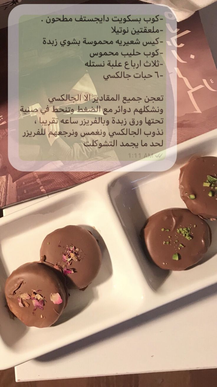 Pin By Ogmzah On مختاراتي Yummy Food Dessert Sweets Recipes Ramadan Sweets