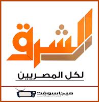 أحدث تردد قناة الشرق الجديد 2020 Elsharq Hd بالتفصيل موقع برامجنا Photographie