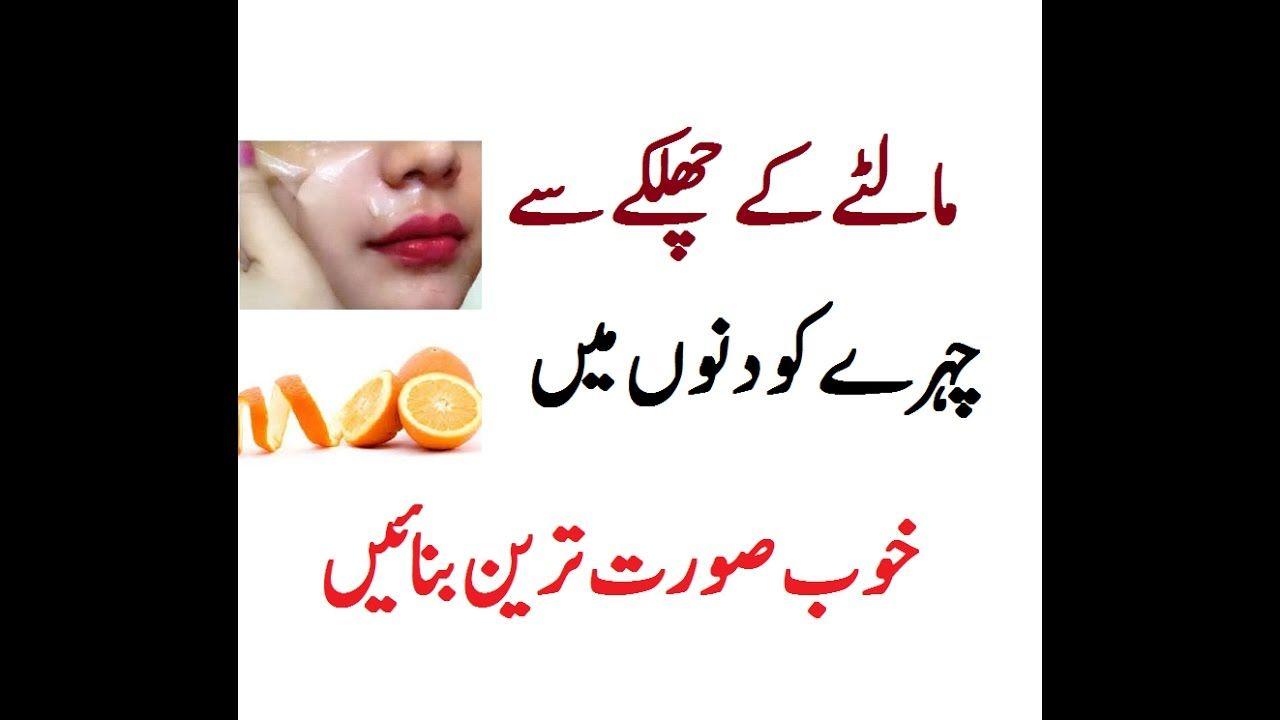 Orange peel benefits in urduHow to get clear glowing skin