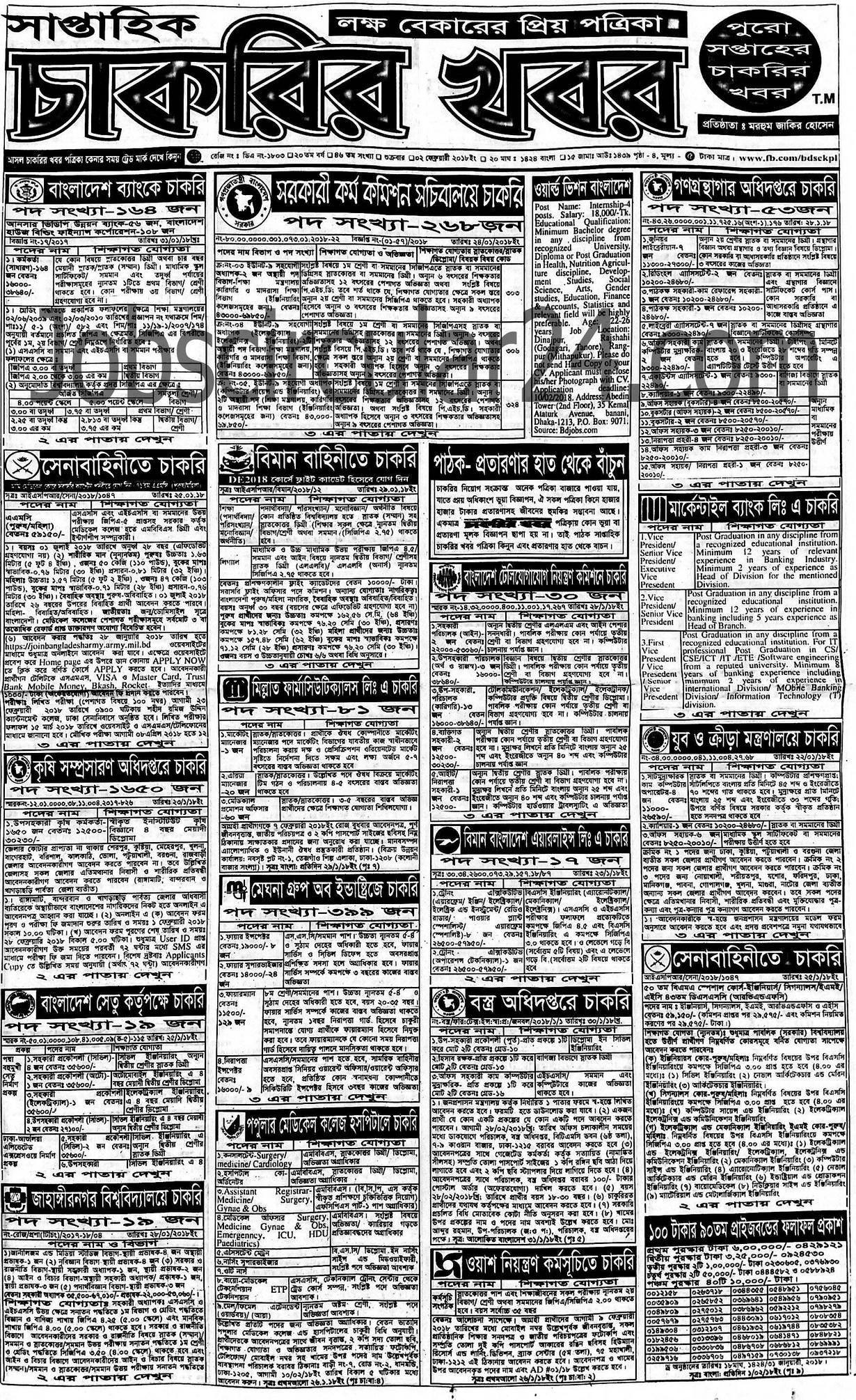 Bangla Newspaper - greekcamfort's diary