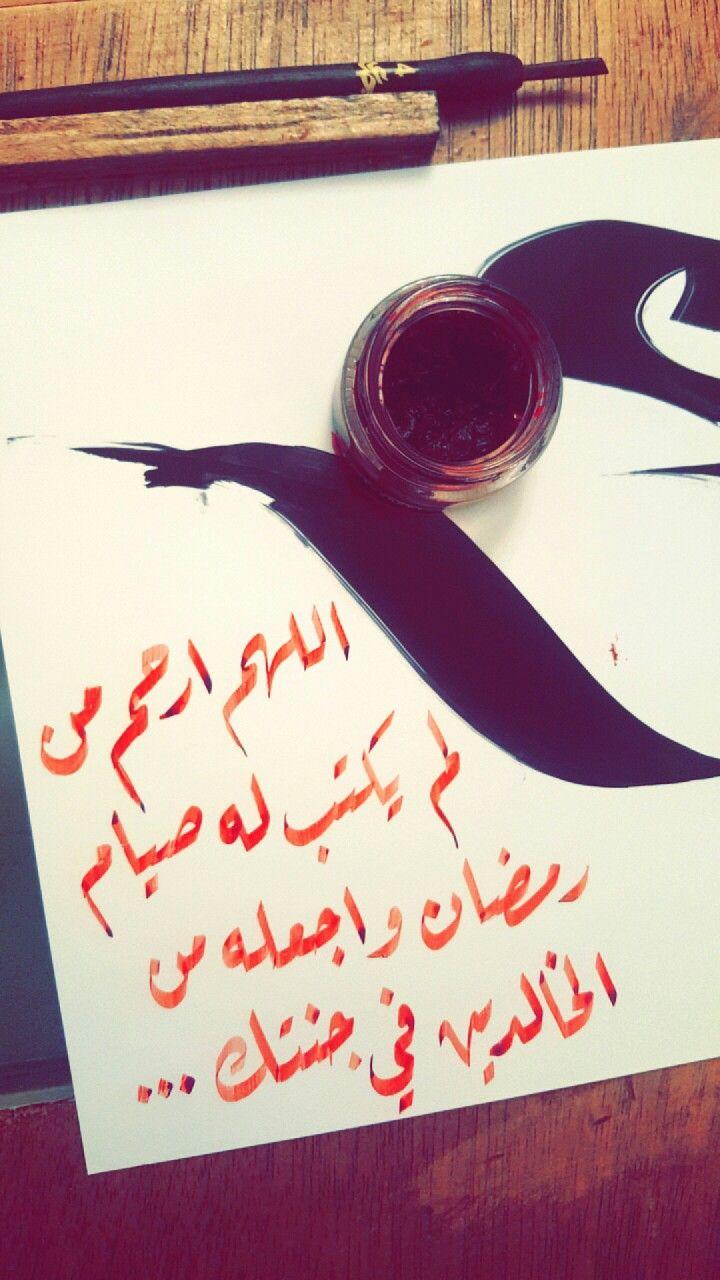 دعاء الليلة الثانية من رمضان Calligraphy Arabic Calligraphy