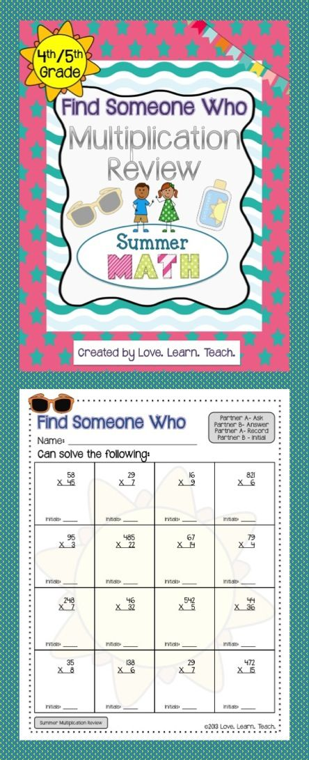 Multiplication Practice Find A Friend  Summer Theme  Multiplication, Students And Math