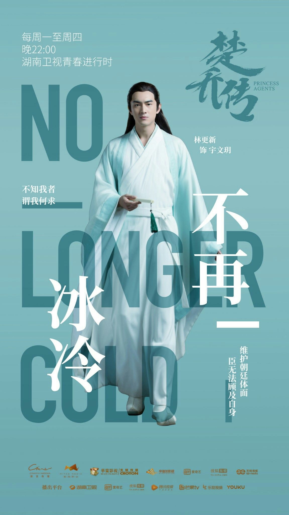 New Poster Of Yuwen Yue From Princess Agents Princess Agents Dm Design Poster Design
