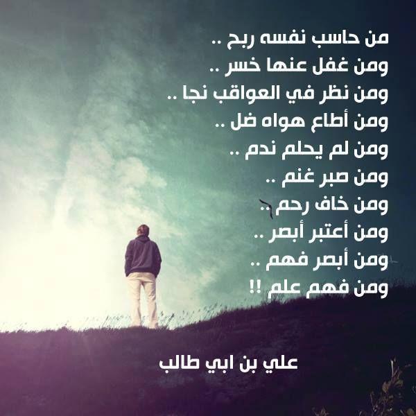 على ابن ابى طالب Islamic Inspirational Quotes Ali Quotes Quran Verses