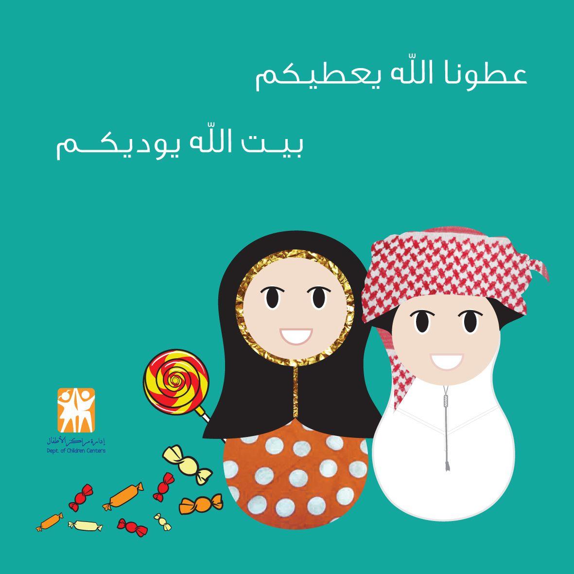 حق الليلة Ramadan Cards Eid Stickers Eid Cards